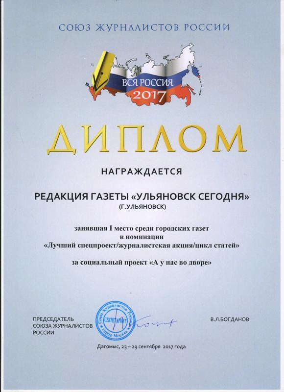 Управление информационной политики Диплом Ульяновск сегодня
